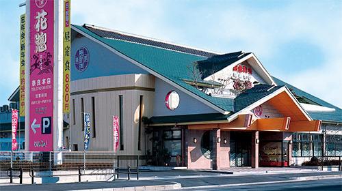 花惣「奈良本店」