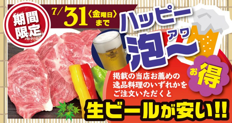ハッピー泡(アワ)-開催!!