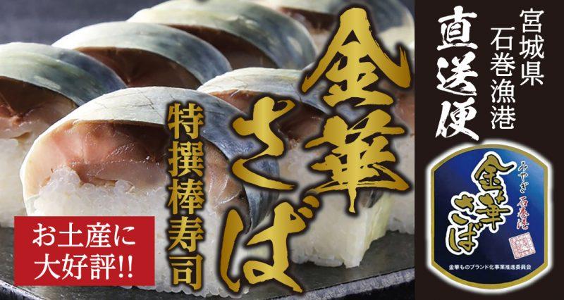金華さば 特撰棒寿司