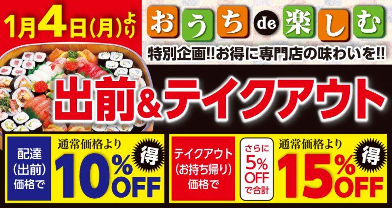 出前・テイクアウトがお得!!