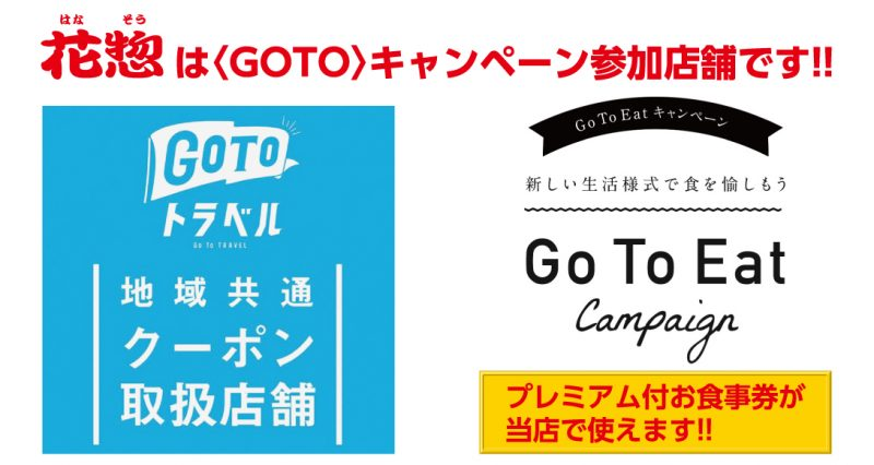 <Go To キャンペーン>参加中!
