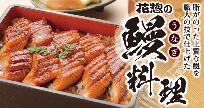 花惣の鰻(うなぎ)料理